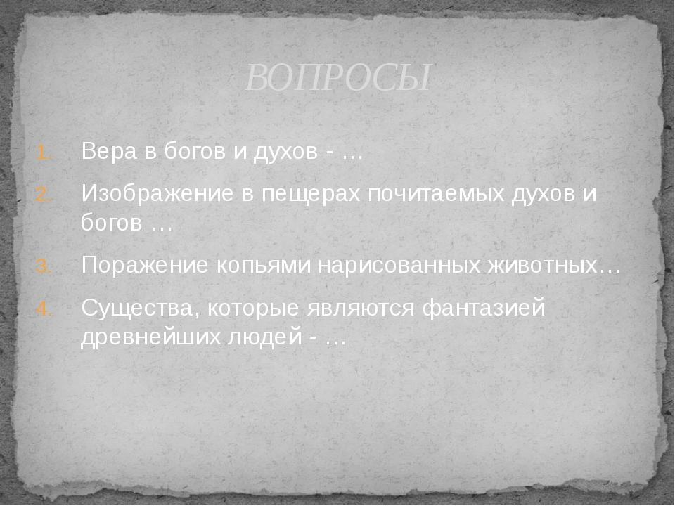 Вера в богов и духов - … Изображение в пещерах почитаемых духов и богов … Пор...