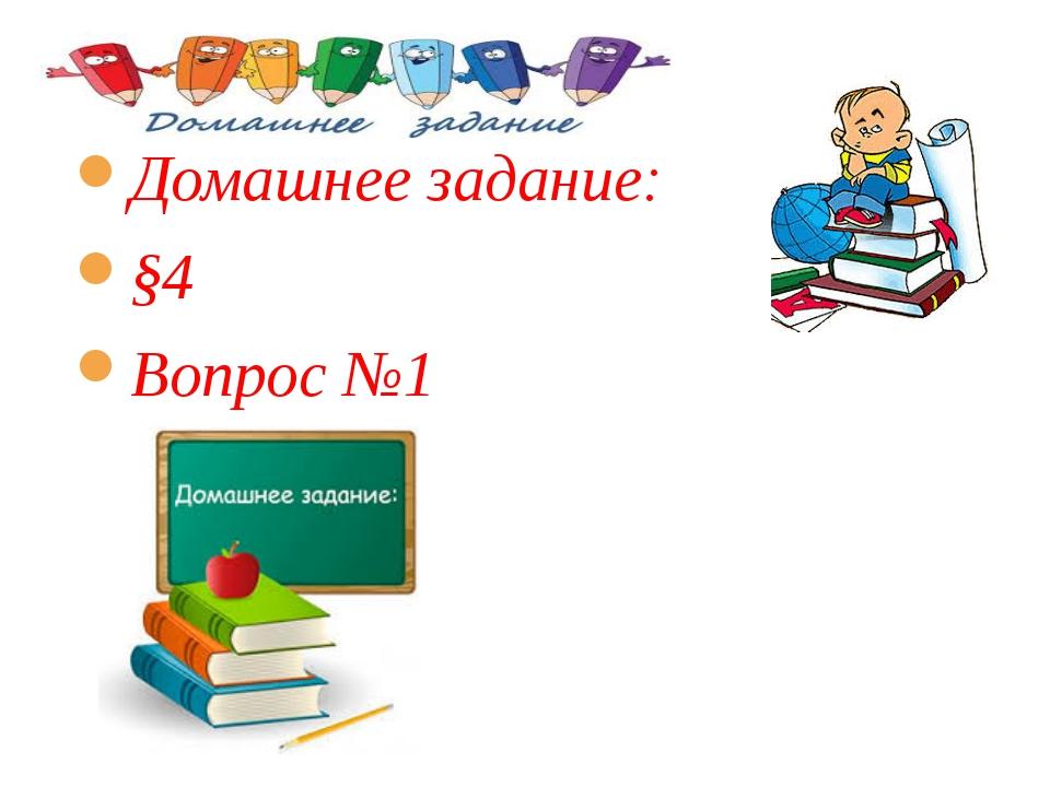 Домашнее задание: §4 Вопрос №1