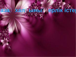 «Қазақ халқының ерлік істері»