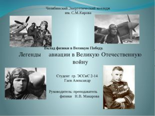 Легенды авиации в Великую Отечественную войну Челябинский Энергетический кол