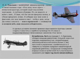 С. А. Лавочкин – знаменитый авиаконструктор , сказал в лихие военные годы: «