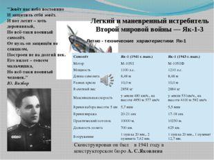 Легкий и маневренный истребитель Второй мировой войны — Як-1-3 Летно - технич