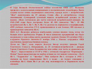 В годы Великой Отечественной войны коллектив ОКБ А.С. Яковлева трудился с кол