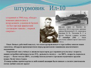 штурмовик Ил-10 Опыт боевых действий показал, что сконструированные в годы во