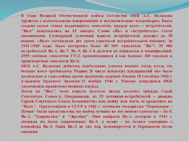 В годы Великой Отечественной войны коллектив ОКБ А.С. Яковлева трудился с кол...
