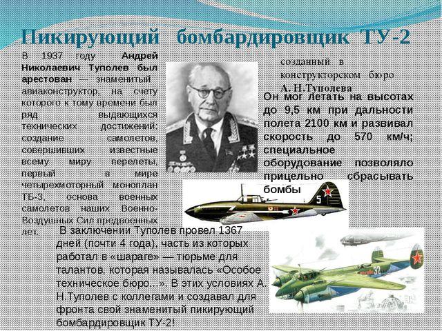 Пикирующий бомбардировщик ТУ-2 созданный в конструкторском бюро А. Н.Туполева...