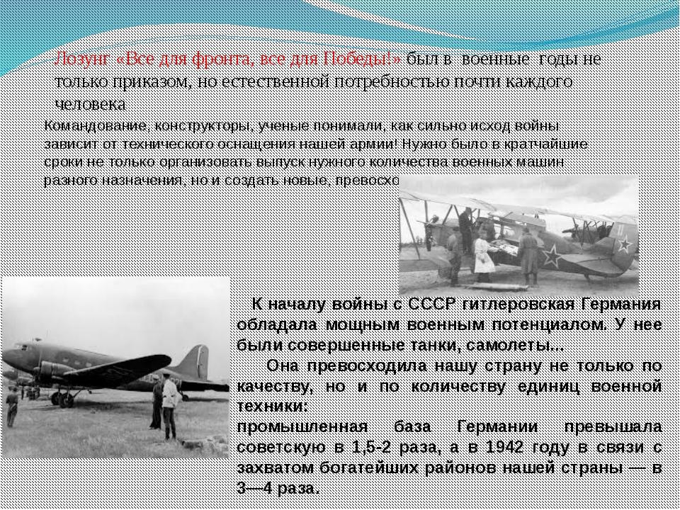 К началу войны с СССР гитлеровская Германия обладала мощным военным потенциа...
