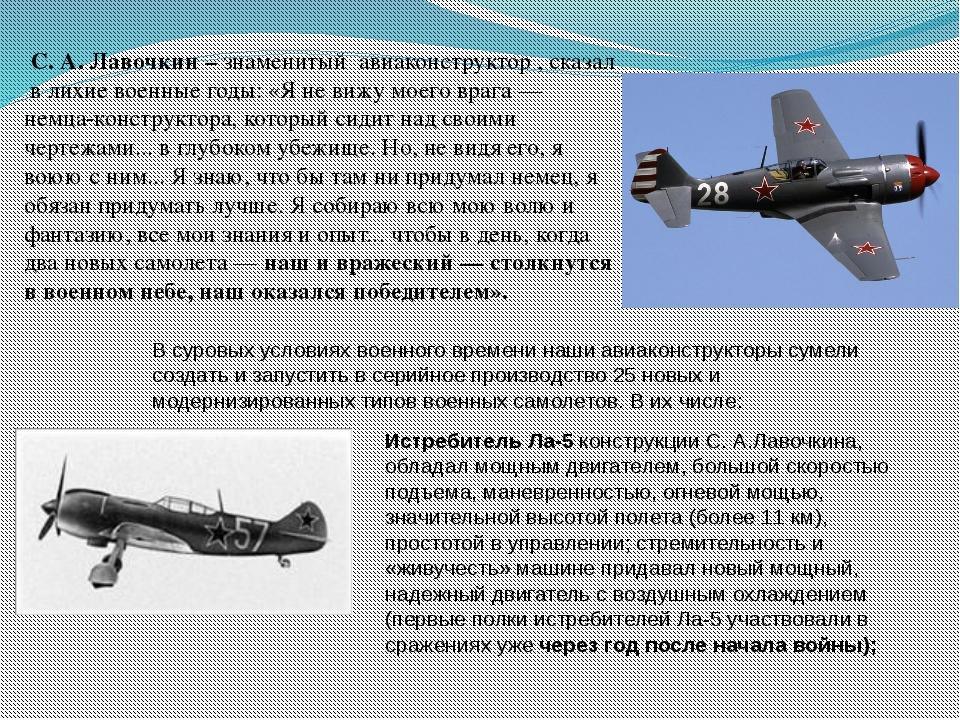 С. А. Лавочкин – знаменитый авиаконструктор , сказал в лихие военные годы: «...