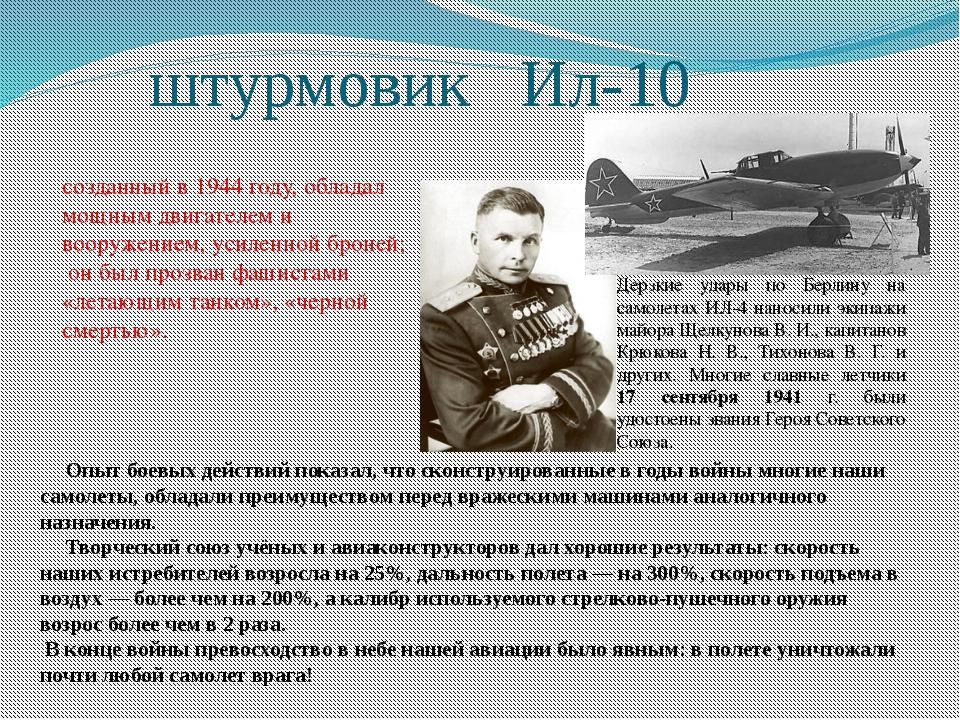 штурмовик Ил-10 Опыт боевых действий показал, что сконструированные в годы во...