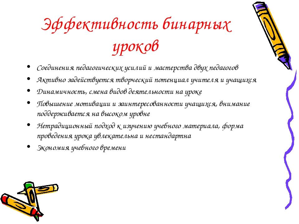 Эффективность бинарных уроков Соединения педагогических усилий и мастерства д...