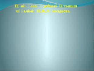 Пәні: қазақ әдебиеті 11 сынып мұғалімі: Н.Ж.Ақмолдаева