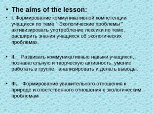 The aims of the lesson: I. Формирование коммуникативной компетенции учащихся