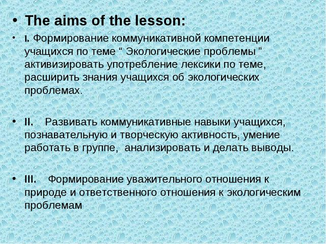 The aims of the lesson: I. Формирование коммуникативной компетенции учащихся...