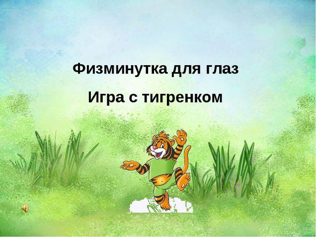 Физминутка для глаз Игра с тигренком