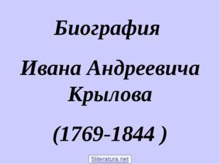 Биография Ивана Андреевича Крылова (1769-1844 ) 5literatura.net