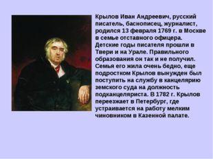 Крылов Иван Андреевич, русский писатель, баснописец, журналист, родился 13 ф