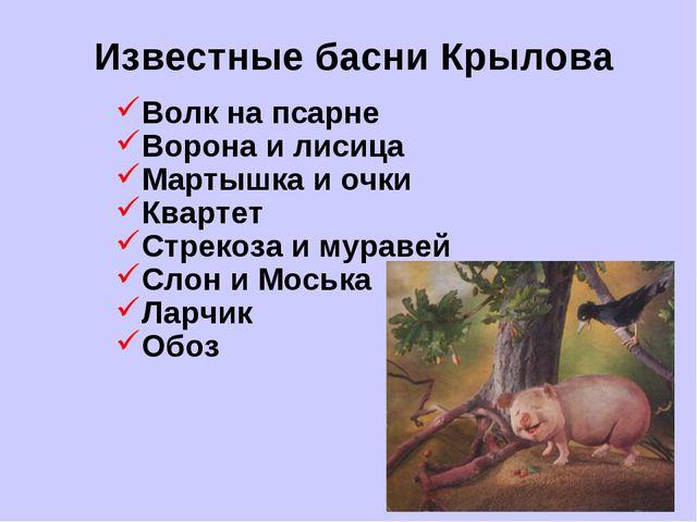 Известные басни Крылова Волк на псарне Ворона и лисица Мартышка и очки Кварте...