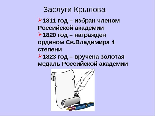 Заслуги Крылова 1811 год – избран членом Российской академии 1820 год – награ...