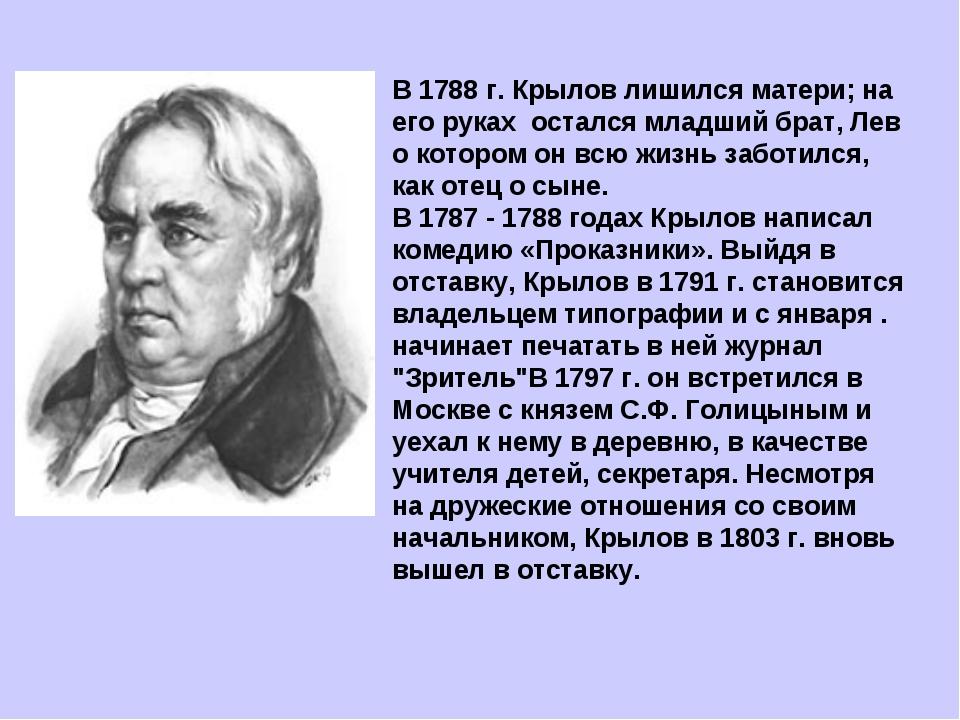 В 1788 г. Крылов лишился матери; на его руках остался младший брат, Лев о ко...