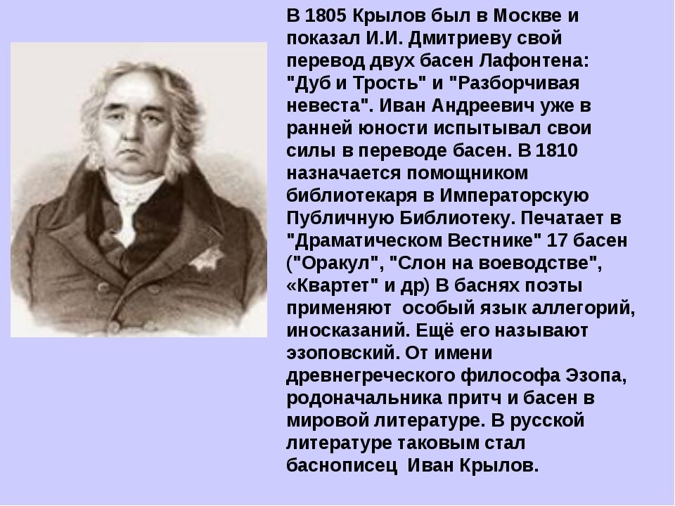 В 1805 Крылов был в Москве и показал И.И.Дмитриеву свой перевод двух басен...