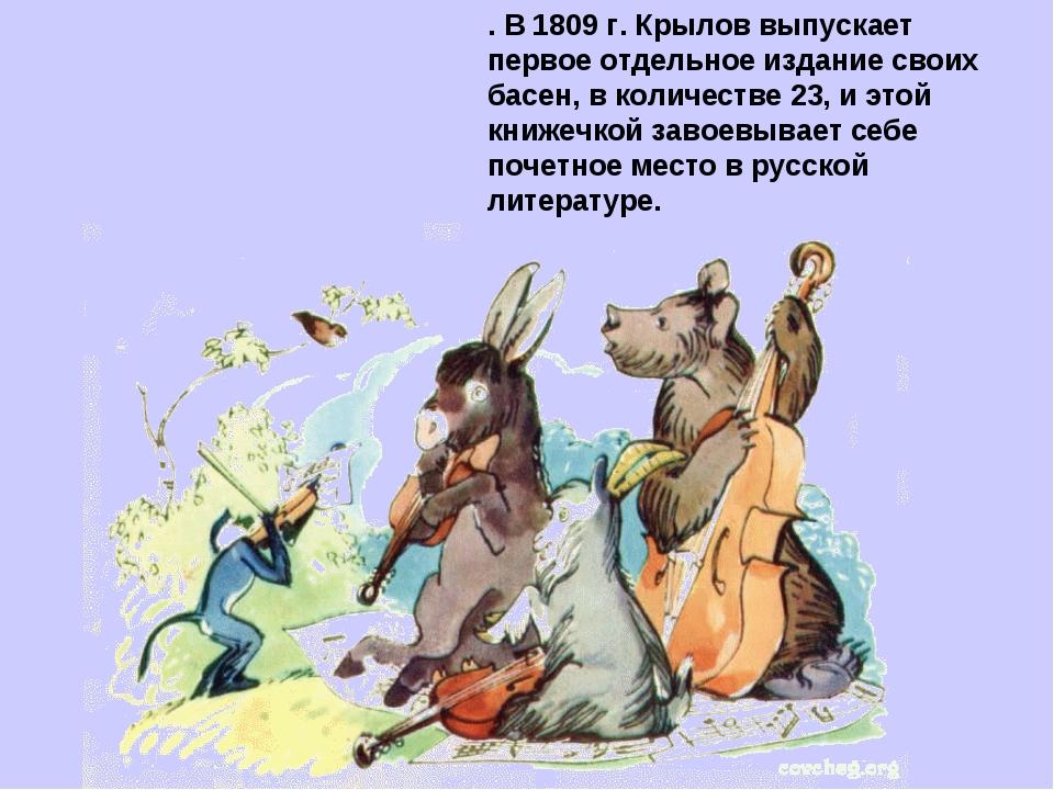 . В 1809 г. Крылов выпускает первое отдельное издание своих басен, в количес...