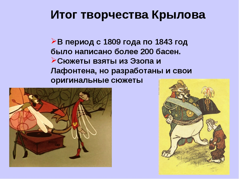 В период с 1809 года по 1843 год было написано более 200 басен. Сюжеты взяты...