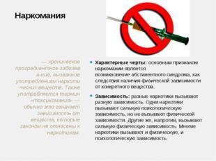 Наркомания Характерные черты: основным признаком наркомании является возникно