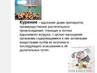 Курение – вдыхание дыма препаратов, преимущественно растительного происхожден