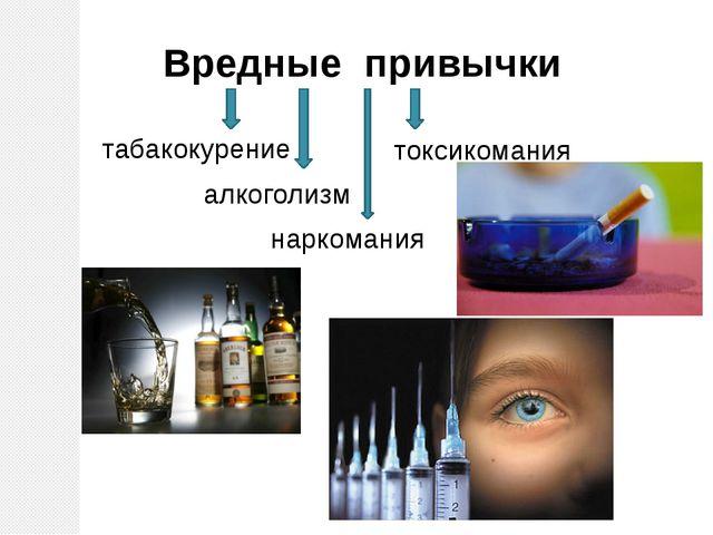 Вредные привычки наркомания табакокурение алкоголизм токсикомания