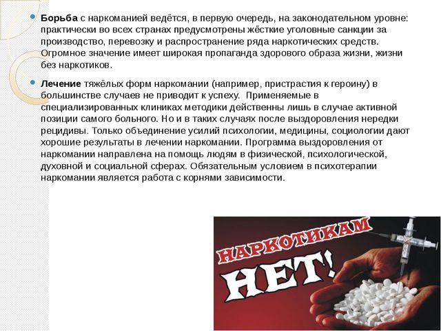 Борьба с наркоманией ведётся, в первую очередь, на законодательном уровне: пр...