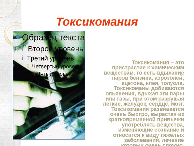 Токсикомания Токсикомания – это пристрастие к химическим веществам, то есть в...