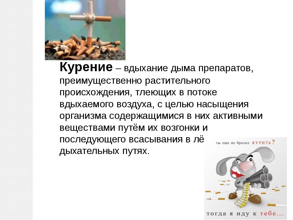 Курение – вдыхание дыма препаратов, преимущественно растительного происхожден...