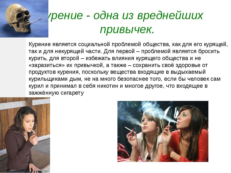 Курение - одна из вреднейших привычек. Курение является социальной проблемой...