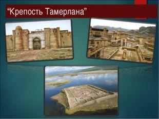 """Крепость Тамерлана"""