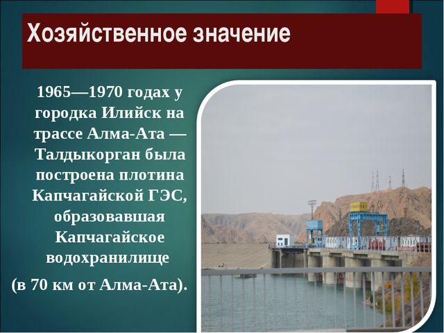 Хозяйственное значение 1965—1970 годах у городка Илийск на трассе Алма-Ата —...