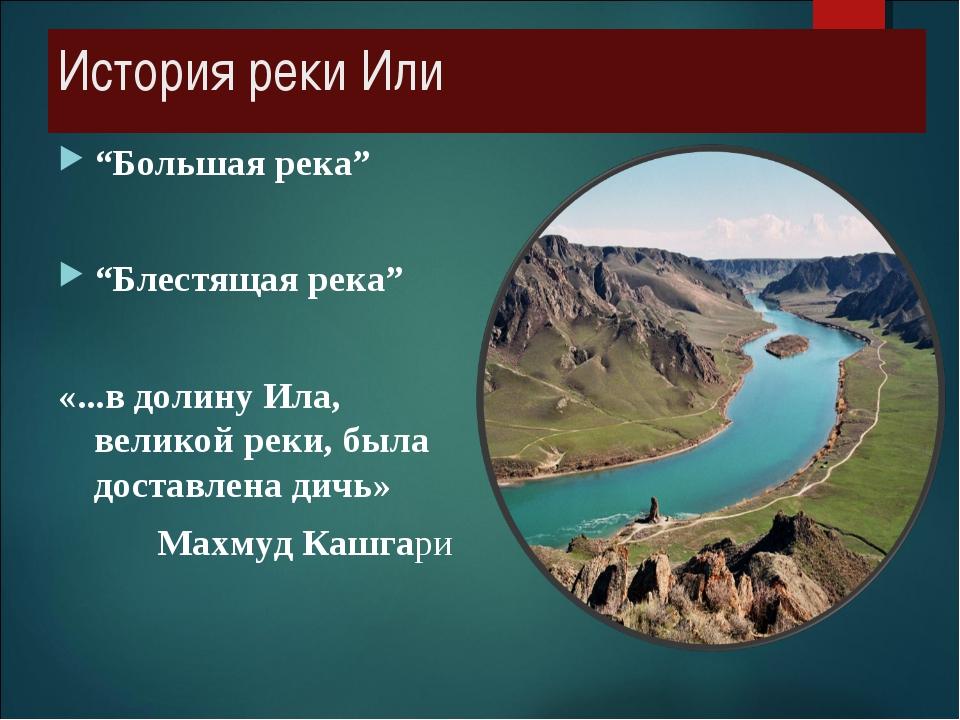 """История реки Или """"Большая река"""" """"Блестящая река"""" «...в долину Ила, великой ре..."""