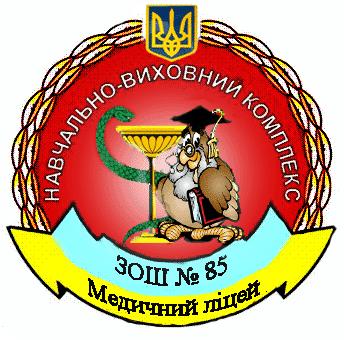L:\ГНВК85\В Донецк, сентябрь 2011\эмблема школы.GIF