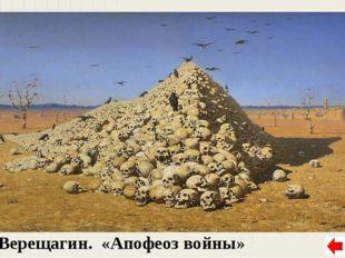 В.В.Верещагин. «Апофеоз войны»