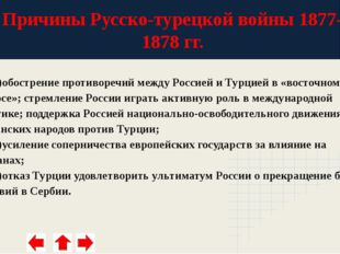 Причины Русско-турецкой войны 1877-1878 гг. 1)обострение противоречий между Р