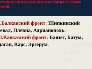 Стратегически важные пункты театра военных действий: I.Балканский фронт: Шипк