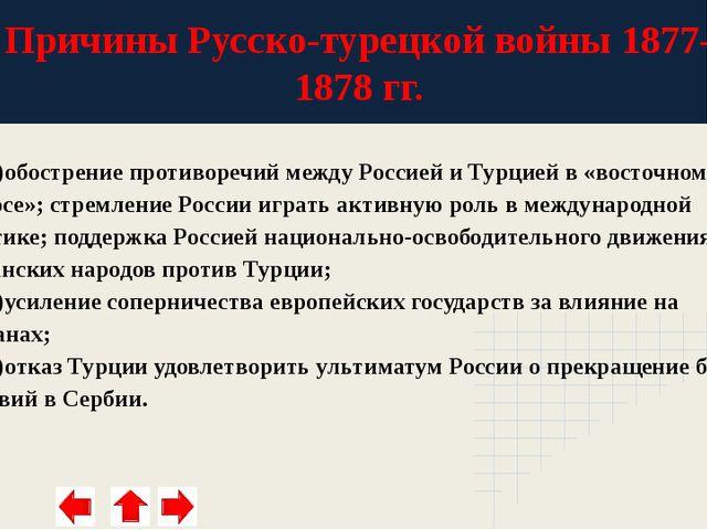 Причины Русско-турецкой войны 1877-1878 гг. 1)обострение противоречий между Р...