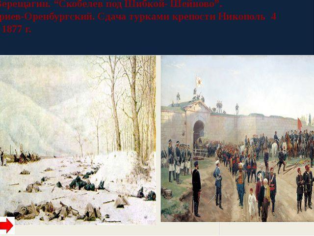 """В.В. Верещагин. """"Скобелев под Шибкой- Шейново"""". Дмитриев-Оренбургский. Сдача..."""