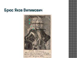 Брюс Яков Вилимович