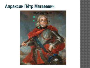 Апраксин Пётр Матвеевич