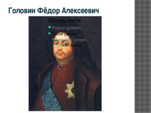 Головин Фёдор Алексеевич
