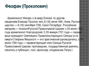 Феофан (Прокопович) Архиепископ Феофа́н(в мируЕлисей, по другим сведениямЕ