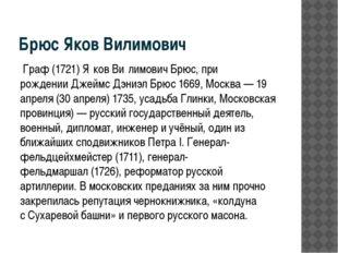 Брюс Яков Вилимович Граф (1721)Я́ков Ви́лимович Брюс, при рожденииДжеймс Дэ
