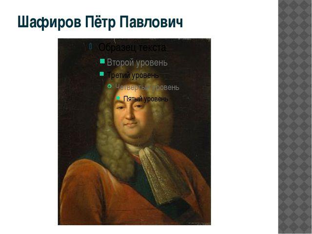 Шафиров Пётр Павлович