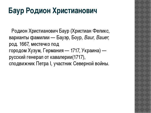 Баур Родион Христианович Родион Христианович Баур(Христиан Феликс, варианты...