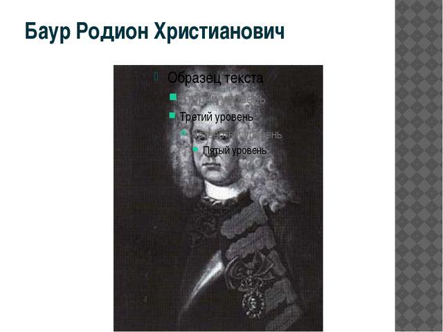 Баур Родион Христианович